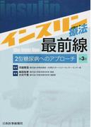 インスリン療法最前線 2型糖尿病へのアプローチ 第3版