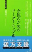 女性のためのリーダーシップ術 コーチング (経営者新書)