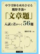 中学受験を成功させる熊野孝哉の「文章題」入試で差がつく56題 中学受験 (YELL books)