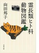 霊長類ヒト科動物図鑑 新装版