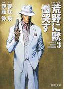荒野に獣 慟哭す コミック版 3 (徳間文庫)(徳間文庫)
