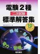 電験2種二次試験標準解答集 2014年版
