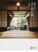 庭師とあるく京の隠れ庭 (コロナ・ブックス)(コロナ・ブックス)