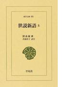 世説新語 5 (東洋文庫)(東洋文庫)