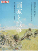 画家と戦争 日本美術史の空白 (別冊太陽 日本のこころ)