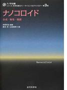 ナノコロイド 合成・物性・機能 (シリーズ:未来を創るナノ・サイエンス&テクノロジー)