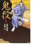 鬼役(SPコミックス) 9巻セット(SPコミックス)