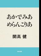 【期間限定価格】あかでみあ めらんこりあ(角川文庫)