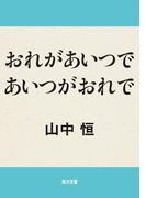 【期間限定価格】おれがあいつであいつがおれで(角川文庫)