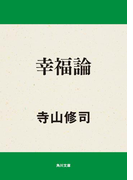 【期間限定価格】幸福論(角川文庫)