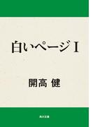 【期間限定価格】白いページ I(角川文庫)