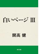 【期間限定価格】白いページ III(角川文庫)