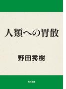 【期間限定価格】人類への胃散(角川文庫)