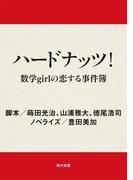 ハードナッツ! 数学girlの恋する事件簿(角川文庫)