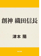【期間限定価格】創神 織田信長