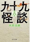 九十九怪談 第五夜(角川書店単行本)