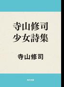 寺山修司少女詩集(角川文庫)
