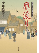 【期間限定価格】雁渡り 照降町自身番書役日誌(角川文庫)