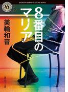 8番目のマリア(角川ホラー文庫)