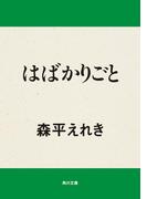 【期間限定価格】はばかりごと(角川文庫)