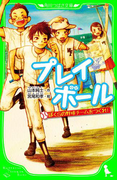 【期間限定価格】プレイボール ぼくらの野球チームをつくれ!(角川つばさ文庫)