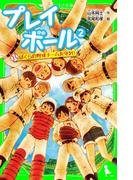 【期間限定価格】プレイボール (2) ぼくらの野球チームを守れ!(角川つばさ文庫)