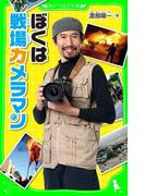 ぼくは戦場カメラマン(角川つばさ文庫)