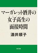 マーガレット酒井の女子高生の面接時間(角川文庫)