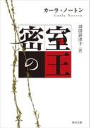密室の王(角川文庫)