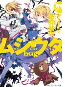 ムシウタ bug 3rd.夢狙う花園(角川スニーカー文庫)
