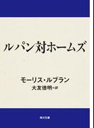 【期間限定価格】ルパン対ホームズ(角川文庫)