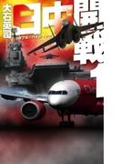 日中開戦1 - ダブル・ハイジャック(サイレント・コア シリーズ)