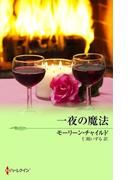 一夜の魔法(シルエット・スペシャル・エディション)