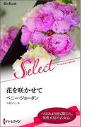 花を咲かせて(ハーレクイン・セレクト)