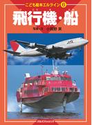 こども絵本エルライン6 飛行機・船(こども絵本エルライン)