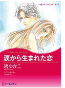 【セット商品】漫画家 碧ゆかこ セット【20%割引】(ハーレクインコミックス)