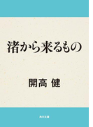 【期間限定価格】渚から来るもの(角川文庫)