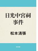 【期間限定価格】日光中宮祠事件(角川文庫)