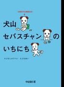 【期間限定価格】犬山セバスチャンのいちにち(中経の文庫)