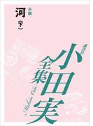 河(下) 【小田実全集】(小田実全集)