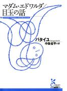 マダム・エドワルダ/目玉の話(光文社古典新訳文庫)