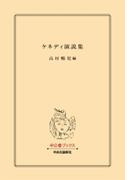 ケネディ演説集(中公文庫)