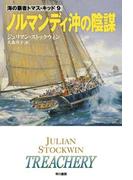 ノルマンディ沖の陰謀(ハヤカワSF・ミステリebookセレクション)