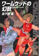 ワームウッドの幻獣(ハヤカワSF・ミステリebookセレクション)