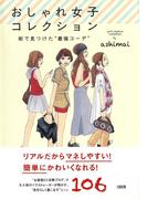 おしゃれ女子コレクション(大和出版)(大和出版)