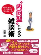"""""""内向型""""のための雑談術(大和出版)(大和出版)"""