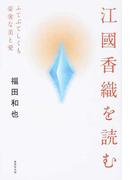 江國香織を読む ふてぶてしくも豪奢な美と愛