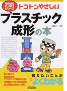 トコトンやさしいプラスチック成形の本 (B&Tブックス 今日からモノ知りシリーズ)
