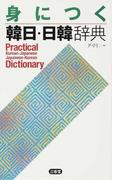 身につく韓日・日韓辞典