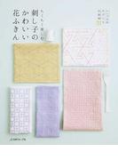 ちくちく楽しむ刺し子のかわいい花ふきん シンプル&モダンな伝統柄31